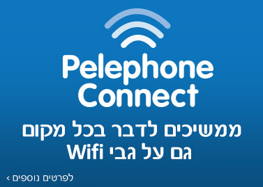 Pelephone Connect ������� ���� ��� ���� �� �� ��� wifi