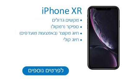 למכשיר iPhone 8 בעל תכונות מיוחדות לבעלי מוגבלות בהפעלת ידיים, לחצו כאן