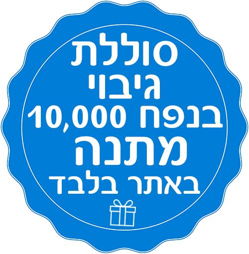 סוללת גיבוי בנפח 10,000 מתנה באתר בלבד