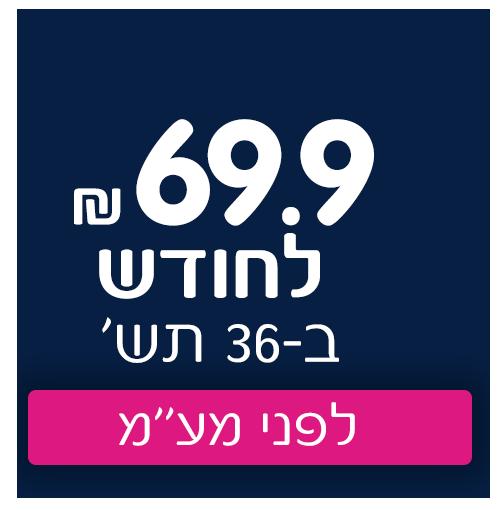 69.6 שח לחודש ב36 תשלומים לפני מעמ