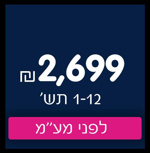 2699 שח ב1-12 תשלומים לפני מעמ