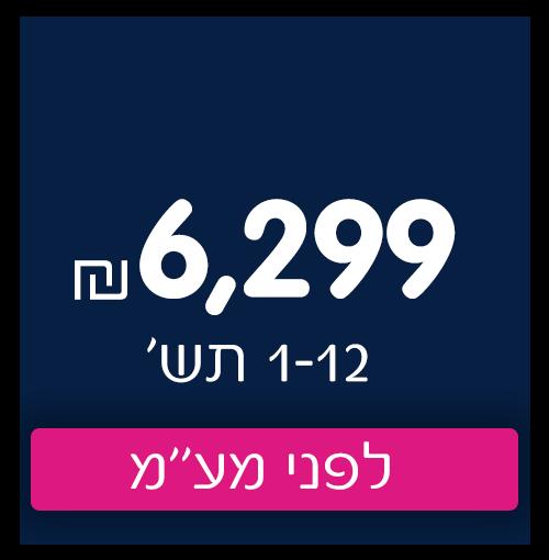 6299 שח ב 1-12 תשלומים לפני מעמ
