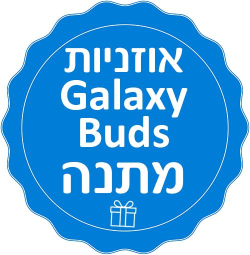 אוזניות Galaxy Buds במתנה
