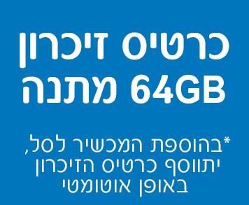כרטיס זיכרון 64GB מתנה
