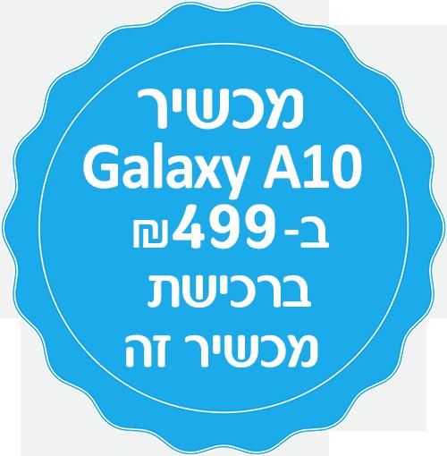 """מכשיר Galaxy A10 ב499 ש""""ח ברכישת מכשיר זה"""