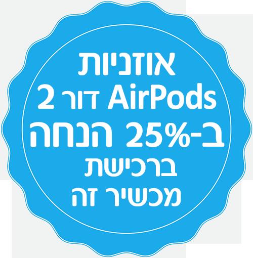 אוזניות AirPods דור 2 ב-25% הנחה ברכישת מכשיר זה