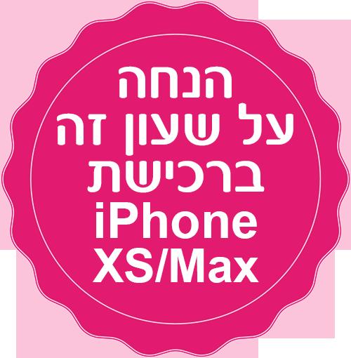 הנחה על שעון זה ברכישת iphone xs/max
