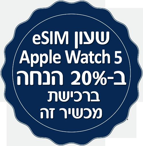 שעון eSIM - Apple watch 5 ב-20% הנחה ברכישת מכשיר זה