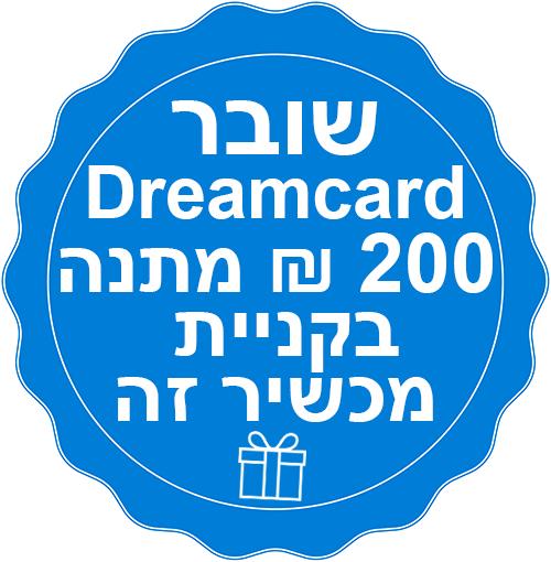 שובר DREAMCARD בשווי 200 שח מתנה