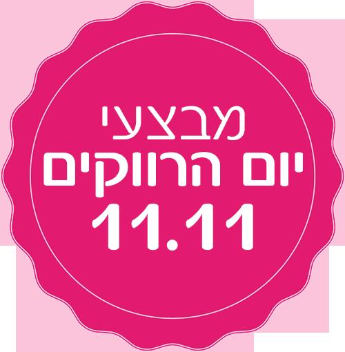 מבצעי יום הרווקים 11.11