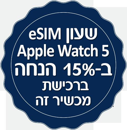 שעון eSIM - Apple watch 5 ב-15% הנחה ברכישת מכשיר זה