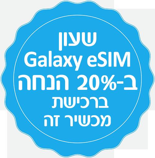 שעון Galaxy eSIM ב20% הנחה ברכישת מכשיר זה