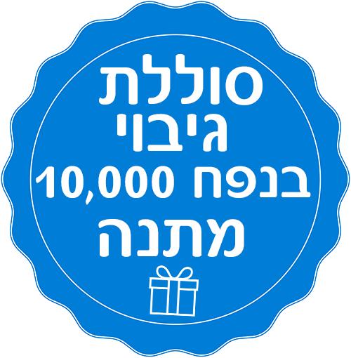 סוללת גיבוי בנפח 10,000 מתנה