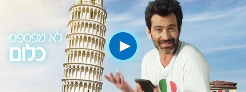 וידאו יוטיוב - טסים לחול עם פלאפון