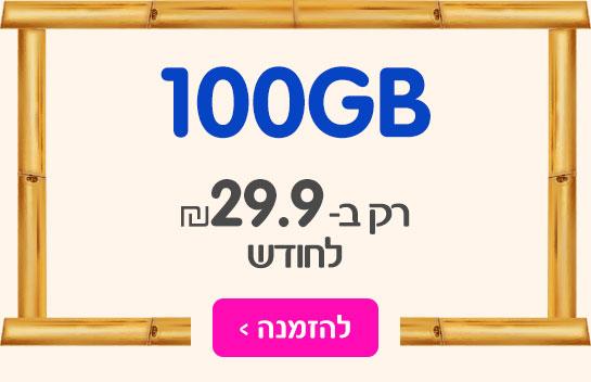 100GB ב- 29.90 שח לחודש. להצטרפות