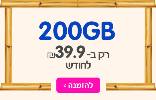 200GB ב39.9 שח  לחודש. להצטרפות