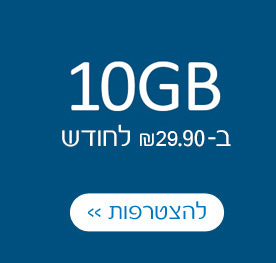 10GB ב-29.90 ש''ח לחודש