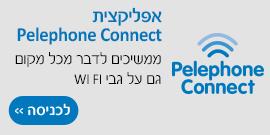 אפליקציית Pelephone Connect ממשיכים לדבר מכל מקום גם על גבי ה-WIFI