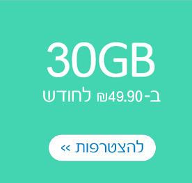 30GB ב-49.90 ש''ח לחודש