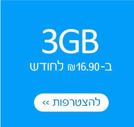 """3GB ב- 16.90 ש""""ח לחודש"""