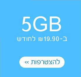 5GB ב-19.90 ש''ח לחודש