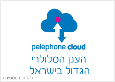 PELEPHONE CLOUD ���� ������� ����� ������. ������ ������ ��� ���