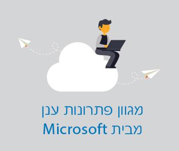 מגוון פתרונות ענן מבית Microsoft
