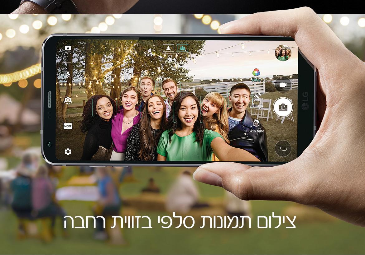 צילום תמונות סלפי בזווית רחבה