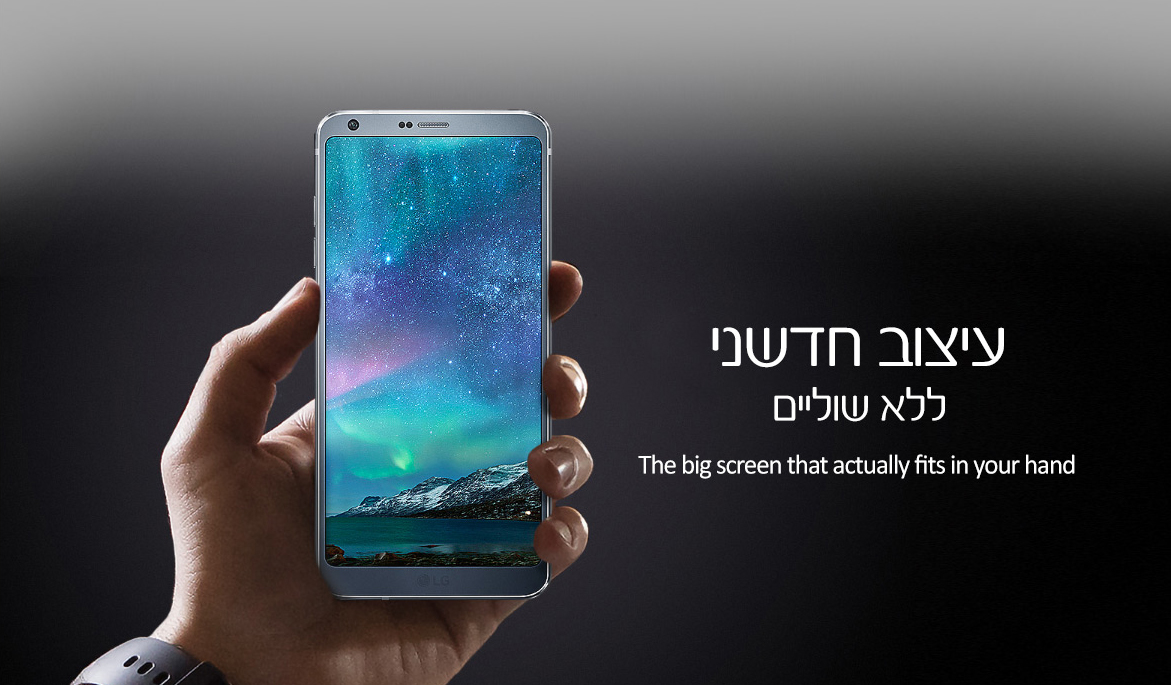 עיצוב חדשני ללא שוליים The big screen that actually fits in your hand