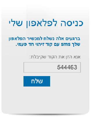 הזן את הקוד שקיבלת בהודעת SMS