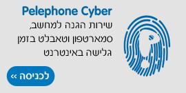 Pelephone Cyber שירות הגנה למחשב, סמארטפון וטאבלט בזמן גלישה באינטרנט. לכניסה