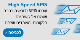 HIGH SPEED SMS - שלחו SMS לתפוצה רחבה ושמרו על קשר עם הלקוחות והעובדים שלכם