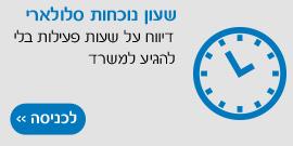 שעון נוכחות סלולארי - דיווח על שעות פעילות בלי להגיע למשרד