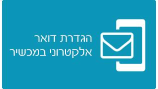 הגדרת דואר אלקטרוני במכשיר