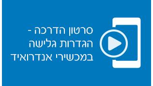 סרטון הדרכה - הגדרות גלישה במכשירי אנדרואיד