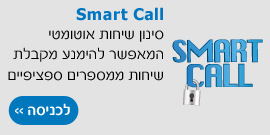Smart Call - סינון שיחות אוטומטי המאפשר להימנע מקבלת שיחות ממספרים ספציפיים
