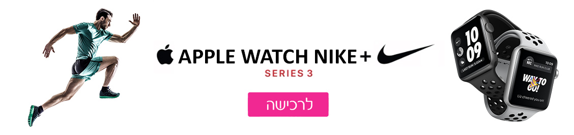 apple watch nike. לרכישה