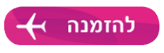להזמנה - Travel Plus
